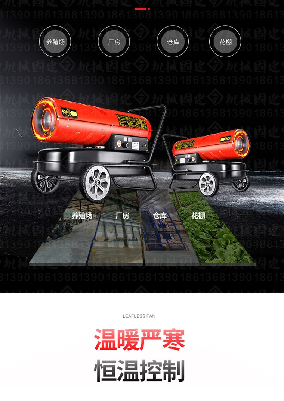 济宁固建机械燃油暖风机